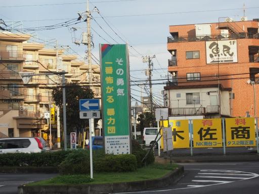 20191026・日光旅行ネオン01・南大塚