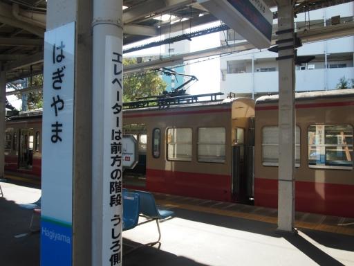 20191030・薬用植物園鉄3・萩山駅1