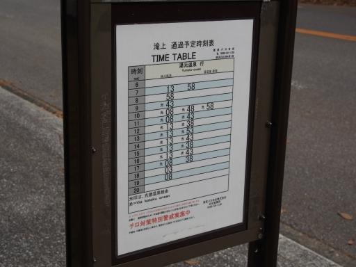20191027・日光旅行8-04・中