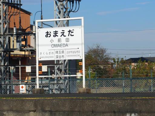 20191201・深谷ドライブ1-18・小前田駅名表示板