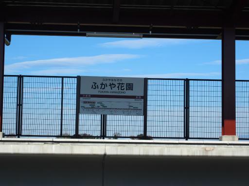 20191201・深谷ドライブ2-03・駅名表示板