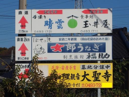 20191201・深谷ドライブネオン01・道の駅おがわまち