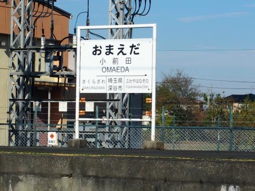 20191201・深谷ドライブ鉄01・小前田駅