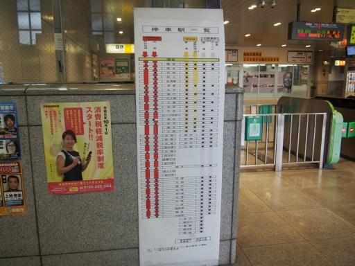20191201・深谷ドライブ鉄15・深谷駅停車駅一覧