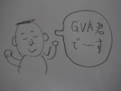 20200116・GVA君1ー1