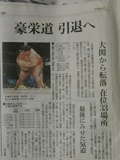 20200128・大相撲20・豪栄道引退・中