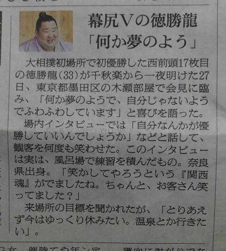 20200128・大相撲19・幕汁優勝徳勝龍・中