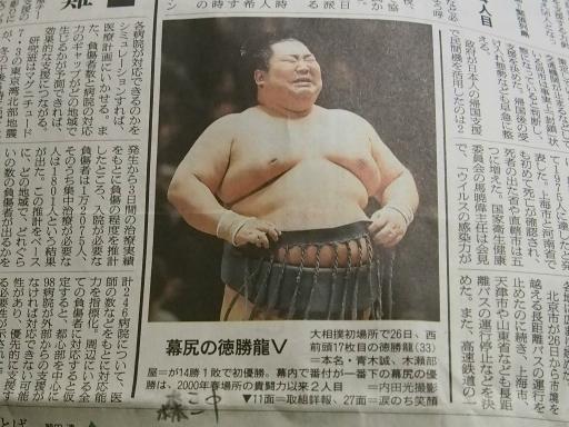 20200128・大相撲18・徳勝龍、涙のち笑顔・中