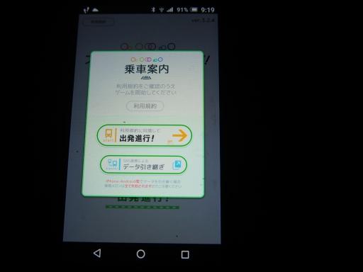 20200201・鉄写・電駅メモ04