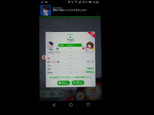 20200201・鉄写・電駅メモ18