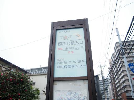 20200217・別会社の派遣登録1-17・西所沢駅入口