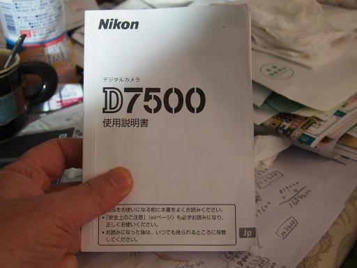 20200222・ニコンD7500買った02