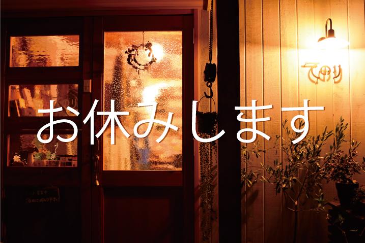 お休みします