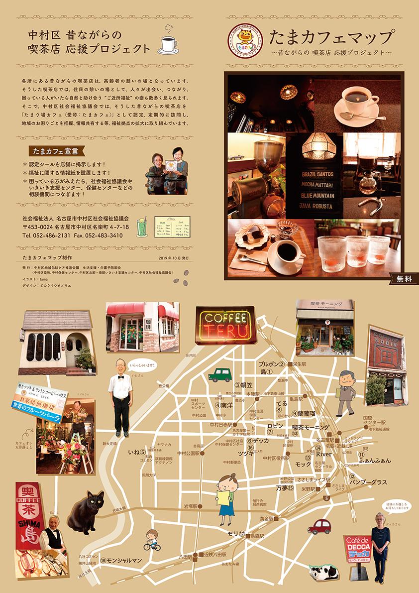 たまカフェマップ1102_1
