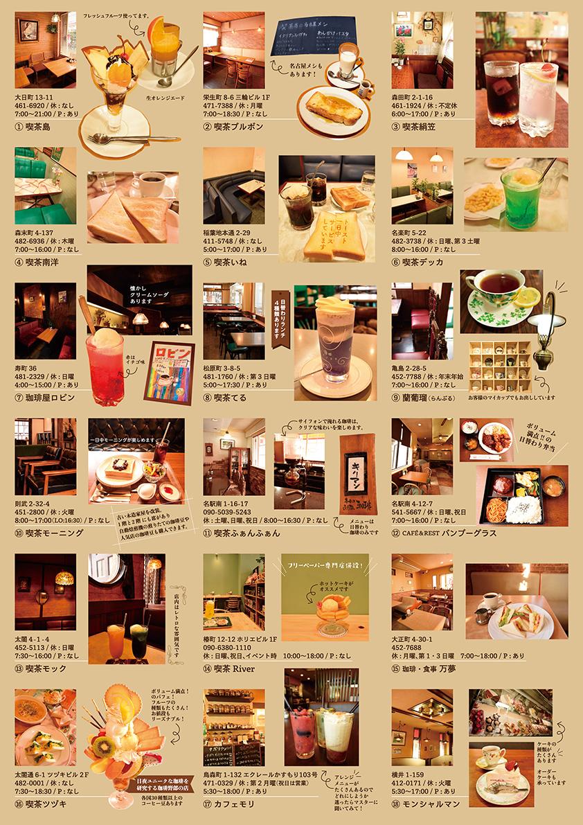 たまカフェマップ1102_2