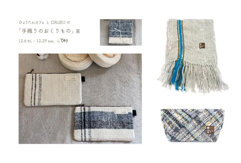 手織りのおくりもの展