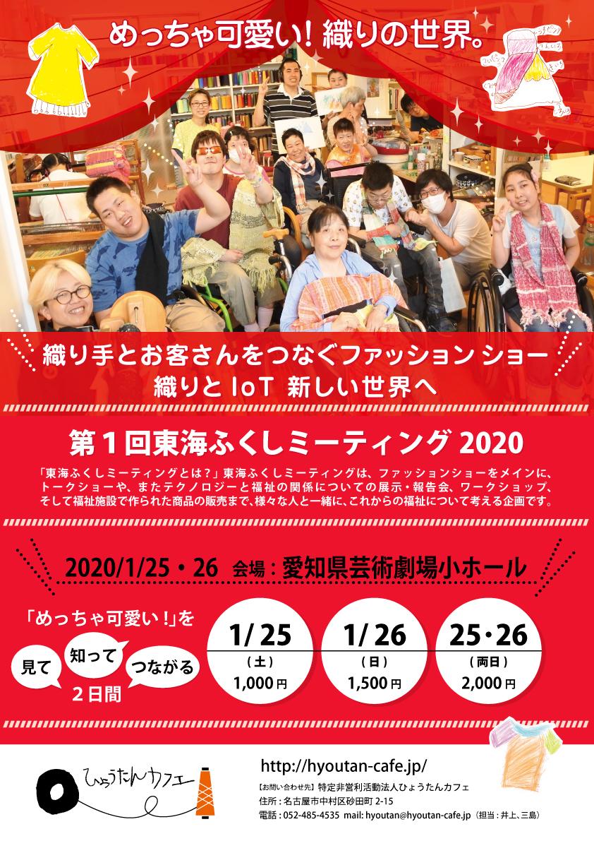 ひょうたんカフェファッションショー