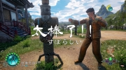 シェンムー III_030