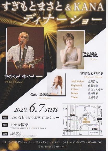 大阪ライブ ポスター