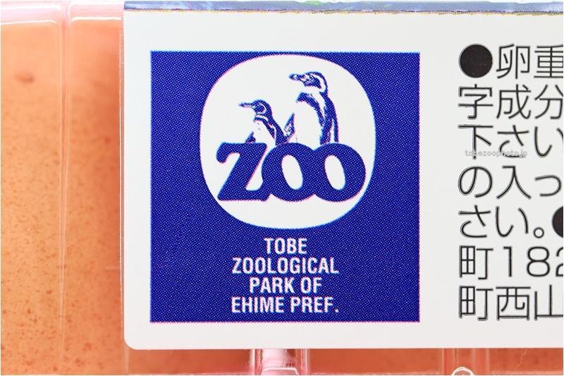 ピース20歳おめでとう! とべ動物園 オリジナルたまご