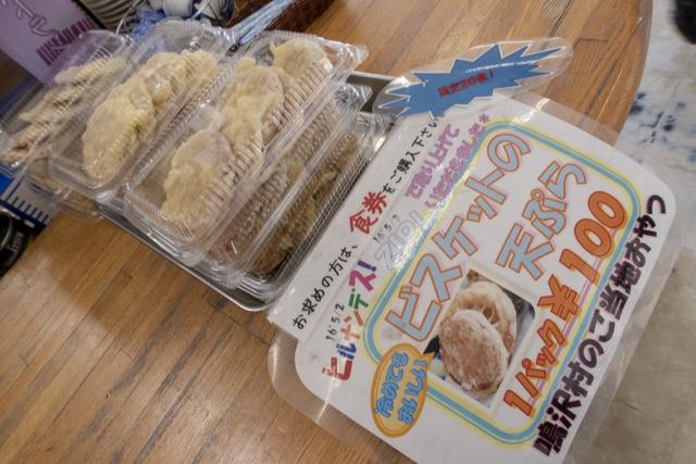 ふじてん2(4)