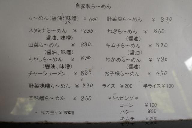 武尊(3)