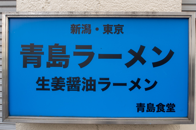 青島(3)
