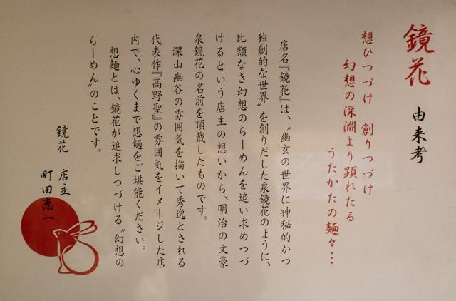 鏡花(4)