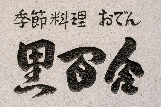 寒ぶり3(24)