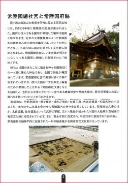 「常陸國總社宮例大祭PR小冊子」2