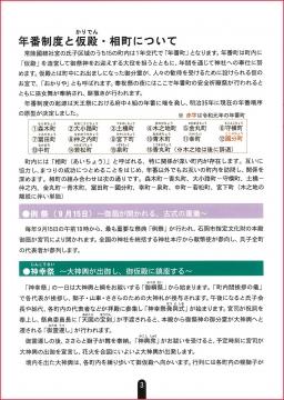 「常陸國總社宮例大祭PR小冊子」3