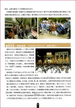「常陸國總社宮例大祭PR小冊子」4