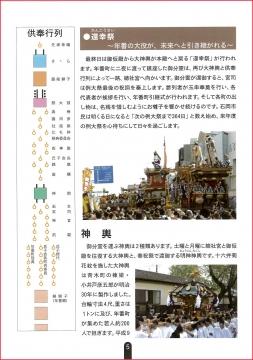 「常陸國總社宮例大祭PR小冊子」5