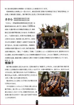 「常陸國總社宮例大祭PR小冊子」6