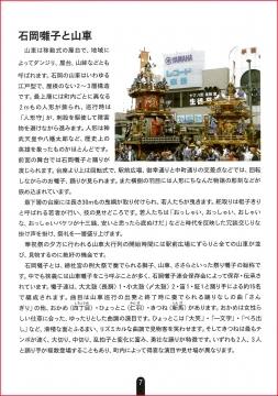 「常陸國總社宮例大祭PR小冊子」7