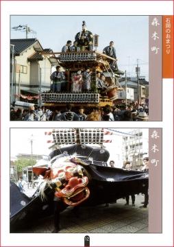 「常陸國總社宮例大祭PR小冊子」12