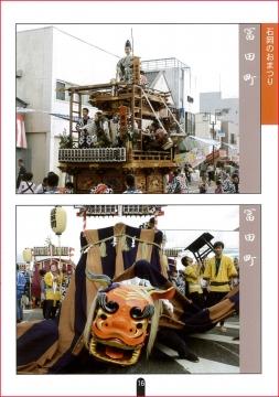 「常陸國總社宮例大祭PR小冊子」16