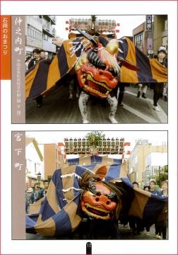 「常陸國總社宮例大祭PR小冊子」17