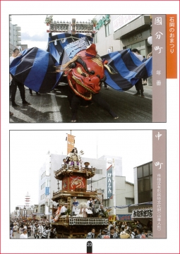 「常陸國總社宮例大祭PR小冊子」20