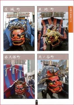「常陸國總社宮例大祭PR小冊子」24