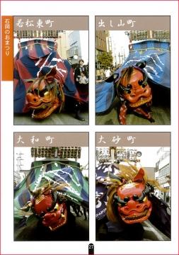 「常陸國總社宮例大祭PR小冊子」27