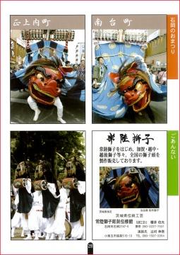 「常陸國總社宮例大祭PR小冊子」28