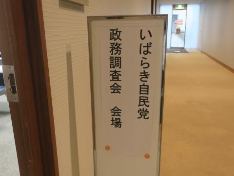 「第7回茨城県いじめ防止対策推進条例」勉強会①