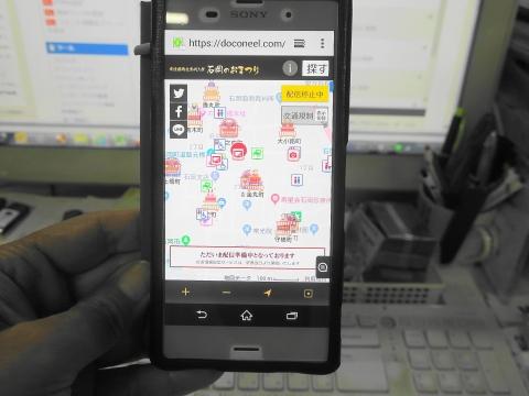 「石岡のおまつり」GPS山車・幌獅子リアルタイム位置情報 (1)