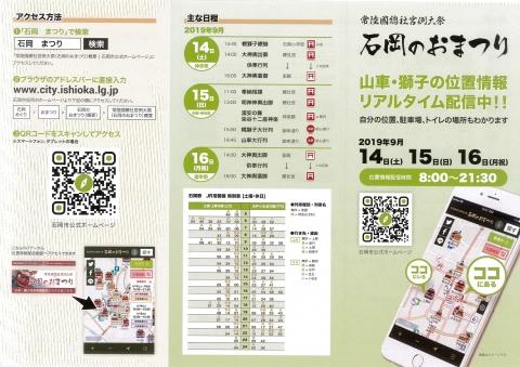 「石岡のおまつり」GPS山車・幌獅子リアルタイム位置情報 (4)