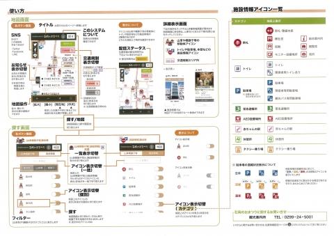 「石岡のおまつり」GPS山車・幌獅子リアルタイム位置情報 (5)