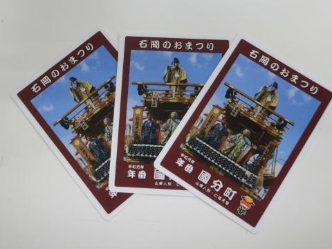 「常陸國總社宮例大祭」石岡のおまつりカード①