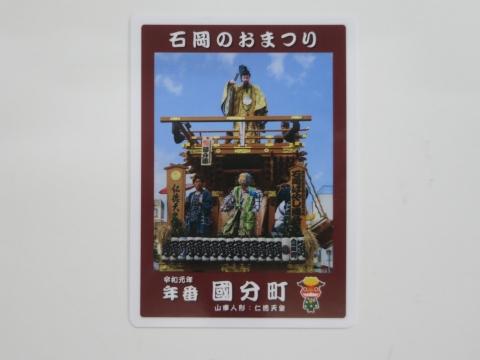 「常陸國總社宮例大祭」石岡のおまつりカード②