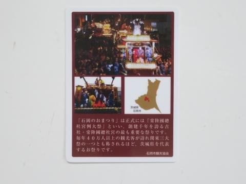 「常陸國總社宮例大祭」石岡のおまつりカード⑤
