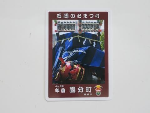 「常陸國總社宮例大祭」石岡のおまつりカード④